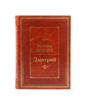 Дмитрий (Великие имена)