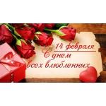 День всех влюбленных (21)
