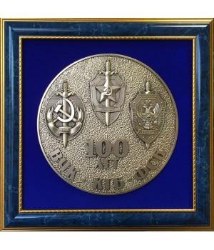 "Плакетка ""100 лет ВЧК, КГБ, ФСБ"""